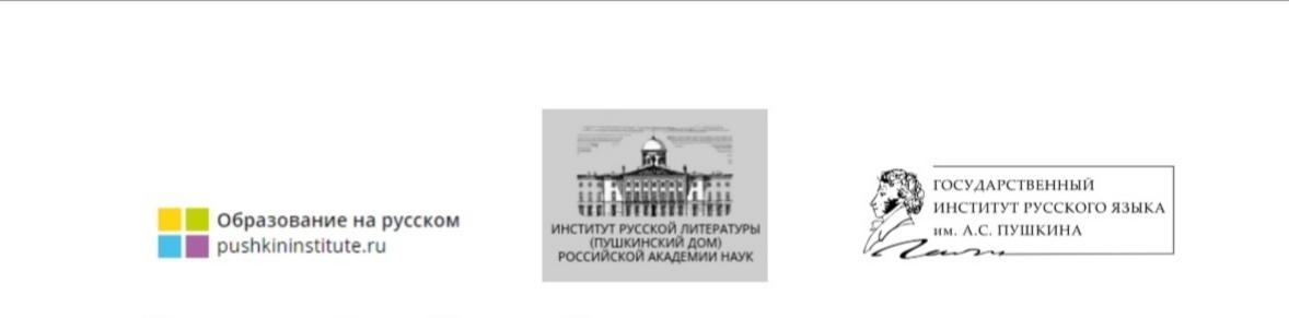 Пушкинские вебинары Института Пушкина и ИРЛИ (Пушкинский Дом) РАН