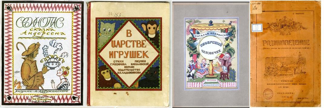 Новый датасет: Детская книга русского зарубежья в Европе (1919—1954)
