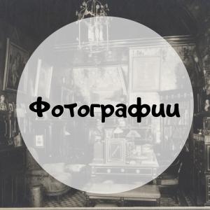http://pushkinskijdom.ru/literaturnyj-muzej/literaturnyj-muzej-fotografii/
